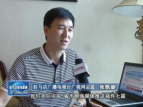 驻马店广播电视台实时快速报道第十九届中国农加工洽谈会新闻发布会