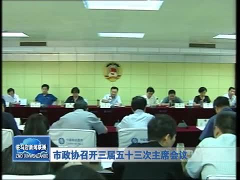 市政协召开三届五十三次主席会议