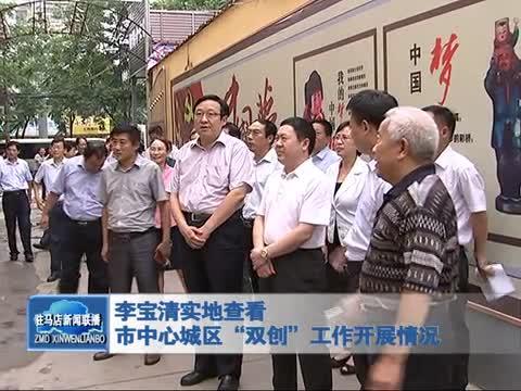 """李宝清实地查看 市中心城区""""双创""""工作开展情况"""