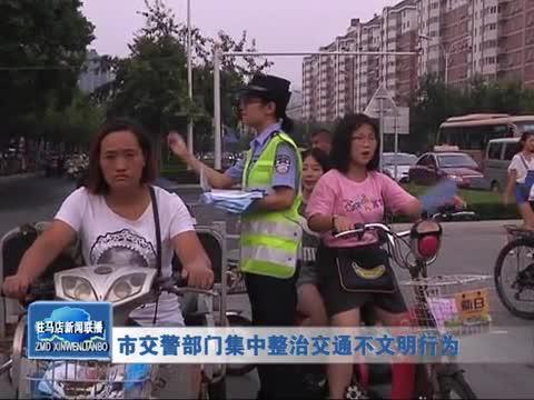 市交警部门集中整治交通不文明行为