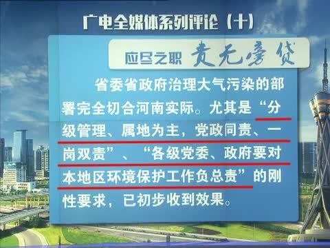 """【打赢大气污染防治攻坚战】广电全媒体系列评论(十)""""应尽之职 责无旁贷"""""""