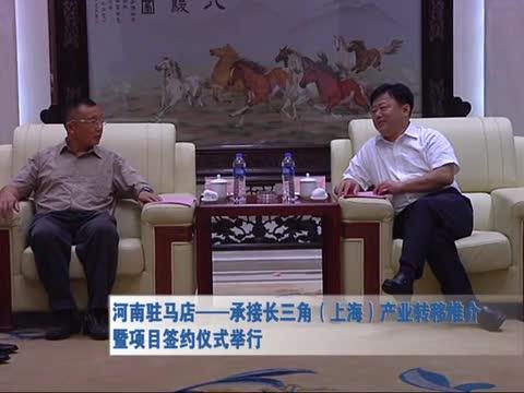 河南驻马店——承接长三角(上海)产业转移推介暨项目签约仪式举行