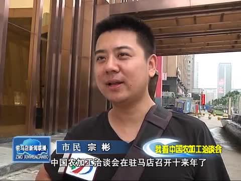 中国农加工洽谈会让市民得实惠