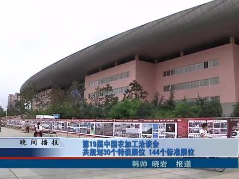 第19届中国农加工洽谈会共规划30个特装展位 144个标准展位