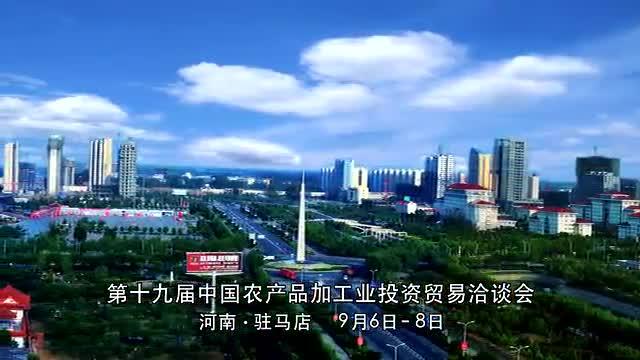 《第十九届中国农加工洽谈会 河南.驻马店》