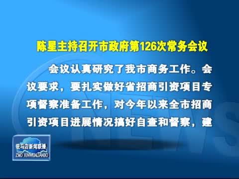 陈星主持召开市政府第126次常务会议