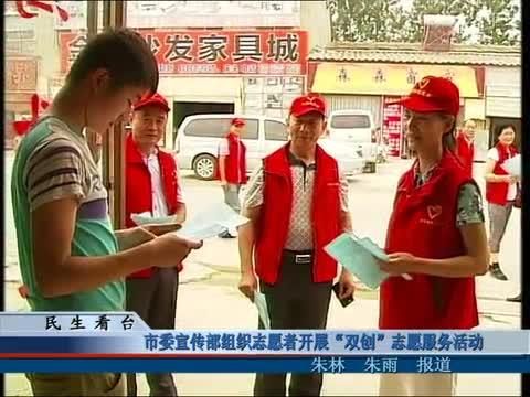 """市委宣传部组织志愿者开展""""双创""""志愿服务活动"""