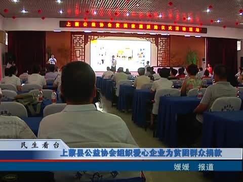 上蔡县公益协会组织爱心企业为贫困群众捐款
