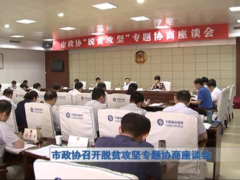 市政协召开脱贫攻坚专题协商座谈会