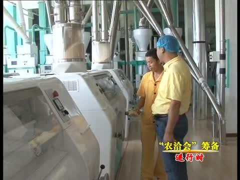 遂平:农加工企业厉兵株马备战盛会
