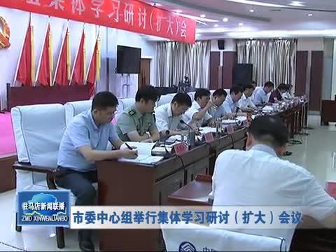 市委中心组举行集体学习研讨(扩大)会议