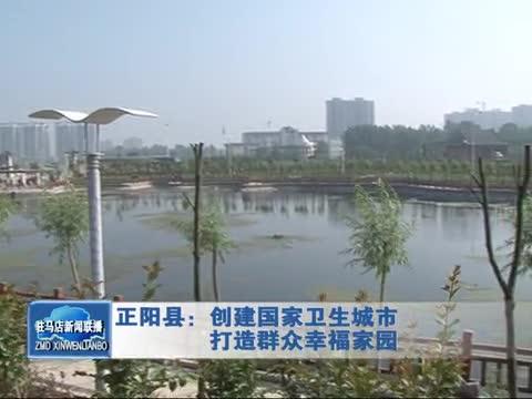 正阳县:创建国家卫生城市 打造群众幸福家园