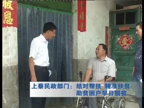 上蔡民政部门:结对帮扶 精准扶贫