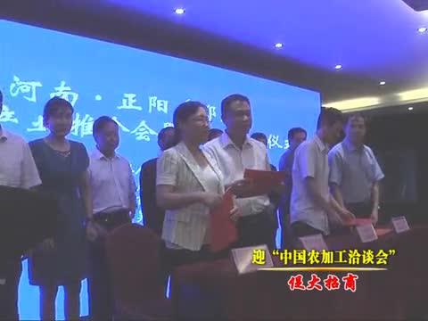 正阳优势产业推介会郑州举行