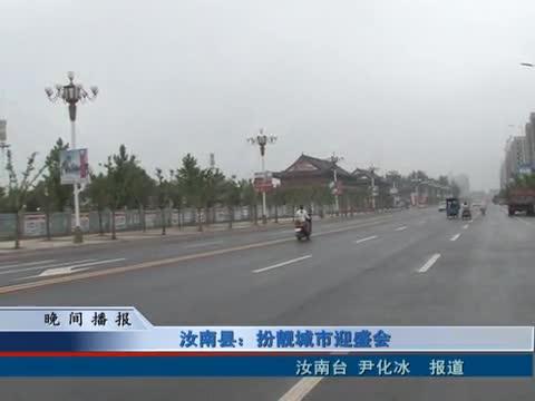 汝南县:扮靓城市迎盛会