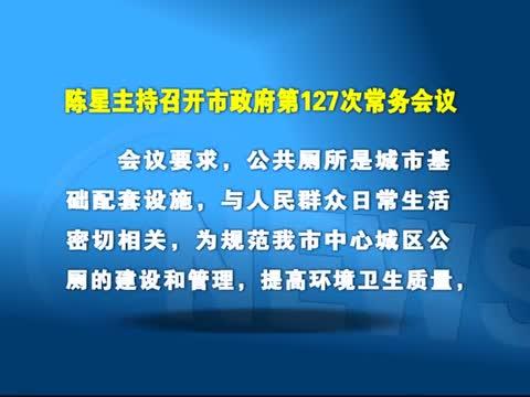 陈星主持召开市政府第127次常务会议