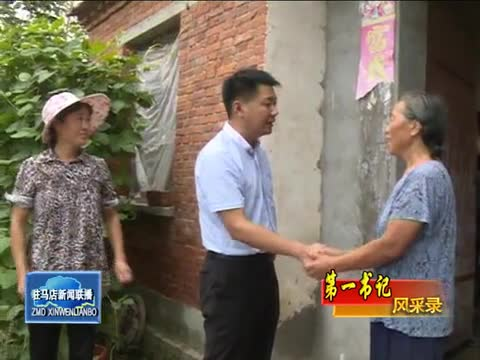 王涛:心系群众 真帮实扶让村民增收脱贫