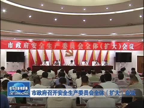市政府召开安全生产委员会全体扩大会议