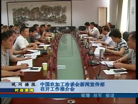 中国农加工洽谈会新闻宣传部召开工作推介会