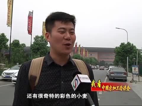 中国农加工洽谈会让驻马店名扬全国