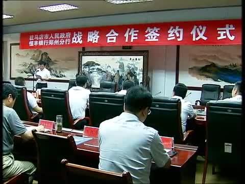 驻马店市政府与恒丰银行郑州分行签订战略合作协议