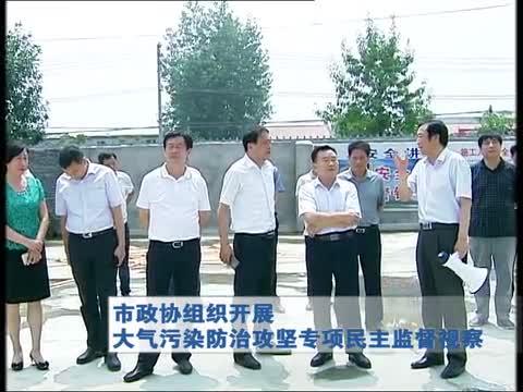 市政协组织开展大气污染防治攻坚专项民主监督视察