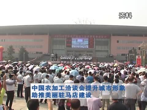 中国农加工洽谈会提升城市形象助推美丽驻马店建设