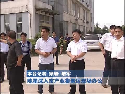 陈星深入市产业集聚区现场办公