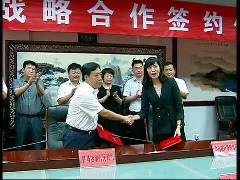 驻马店市政府与中信银行驻马店分行举行战略合作签约仪式
