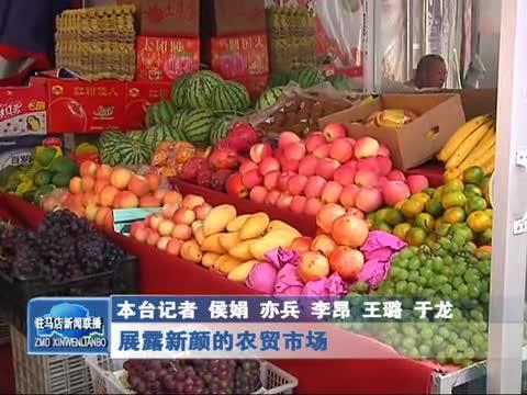 展露新颜的农贸市场