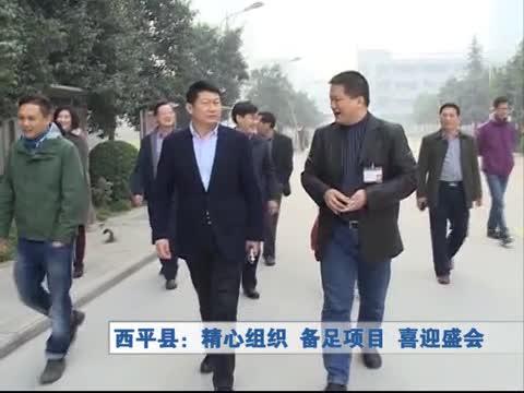 西平县:精心组织 备足项目 喜迎盛会