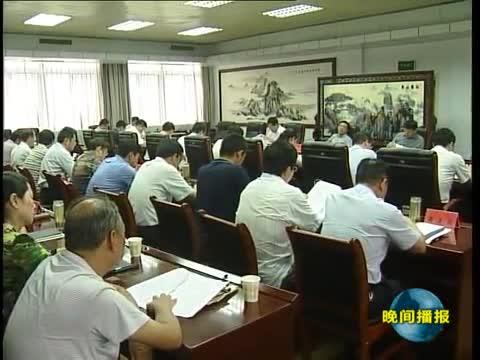 """我市召开经济运行暨""""双违""""建设项目 清理整改工作推进会"""