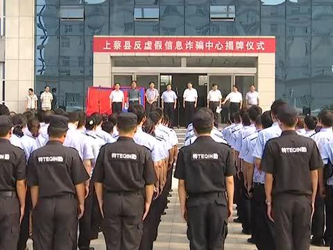 上蔡县反虚假信息诈骗中心揭牌