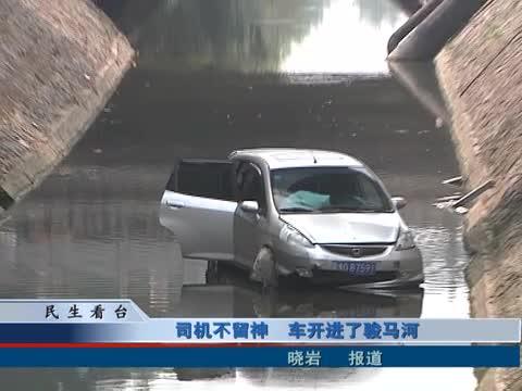 司机不留神 车开进了骏马河