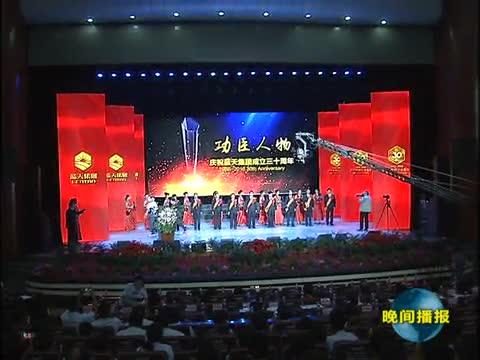 河南蓝天集团举办30周年庆典