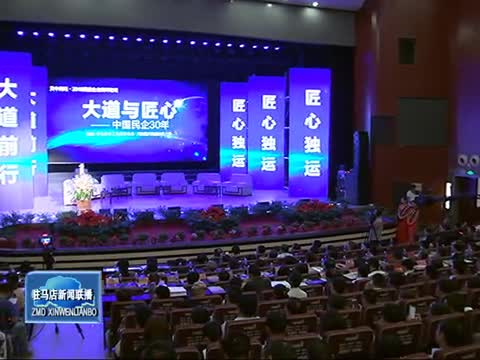 天中商坛,2016民营企业高峰论坛举行