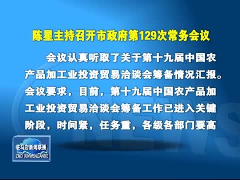 陈星主持召开市政府第129次常务会议