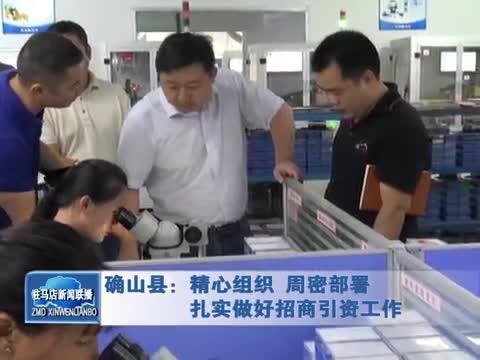 确山县:精心组织 周密部署 扎实做好招商引资工作