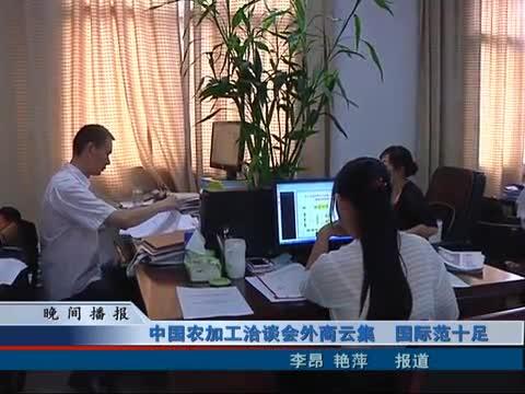 中国农加工洽谈会外商云集 国际范十足