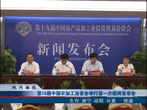 第19届中国农加工洽谈会举行第一次新闻发布会