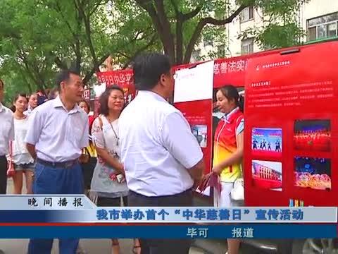 我市举办首个中华慈善日宣传活动