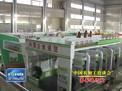 第十九届中国农加工洽谈会展会筹备工作基本就绪