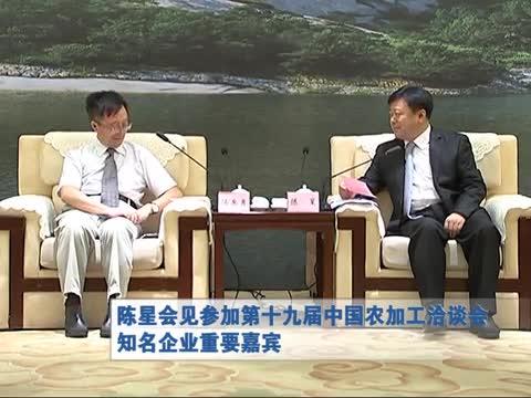 陈星会见参加第十九届农加工知名企业重要嘉宾