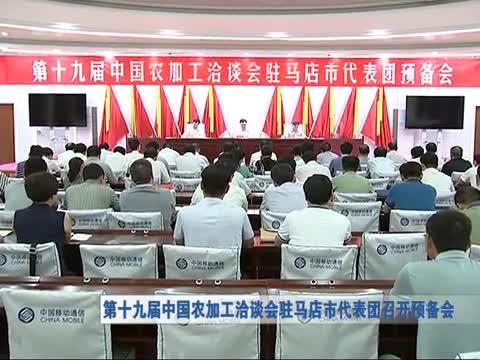 第十九届中国农加工洽谈会在驻马店市代表团召开预备会