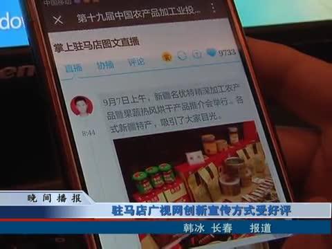 驻马店广视网创新宣传方式受好评