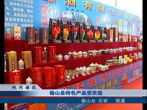 确山县特色产品受欢迎