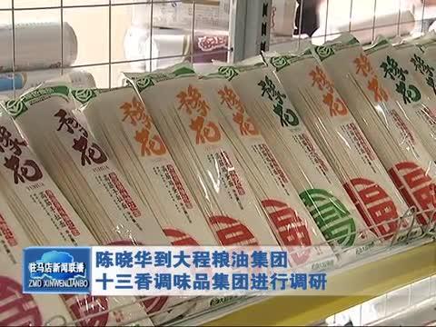 陈晓华到大程粮油集团 十三香调味品集团进行调研