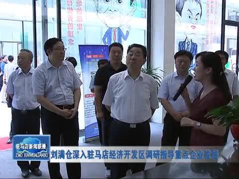 刘满仓深入驻马店经济开发区调研指导重点企业发展