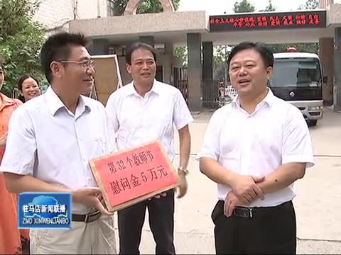 陈星到市区三学校看望慰问广大教师和教育工作者