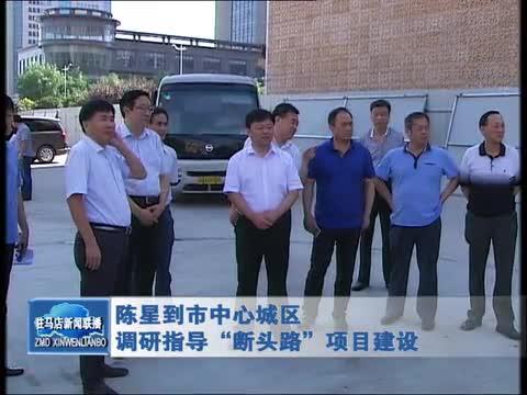 """陈星到市中心城区调研指导""""断头路""""项目建设"""